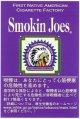 スモーキンジョー フルフレーバー (アメリカ/タール13mgニコチン0.9mg)
